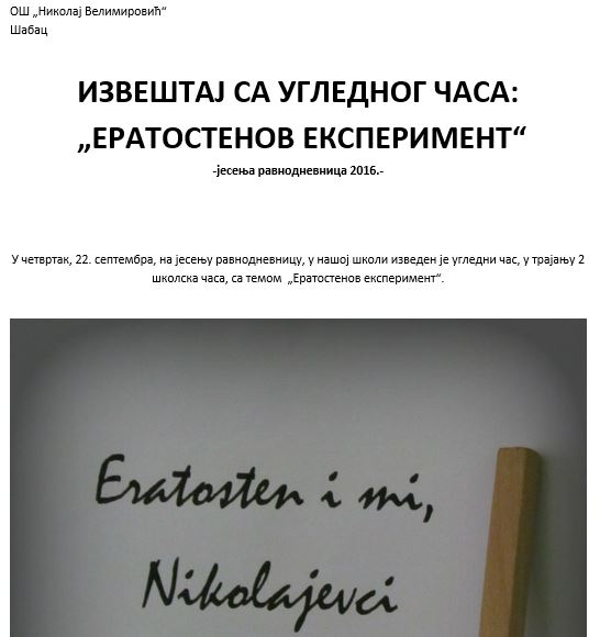 eratostenov-eksperiment1