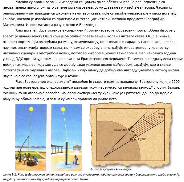 eratostenov-eksperiment2