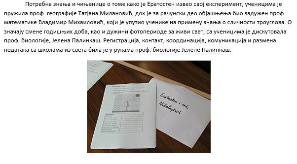 eratostenov-eksperiment3