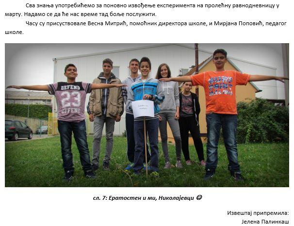 eratostenov-eksperiment7