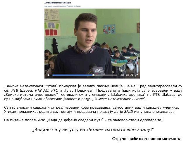 2016-01-20 13_59_47-ЗМШ 4